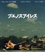 ブエノスアイレス/ブエノスアイレス 摂氏零度 ツインパック(Blu-ray Disc)(BLU-RAY DISC)(DVD)