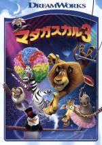 マダガスカル3(通常)(DVD)