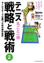 テニス丸ごと一冊戦略と戦術-サービスキープは勝つための絶対条件(テニスなるほどレッスン)(2)(単行本)