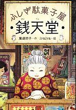 ふしぎ駄菓子屋 銭天堂(1)(児童書)