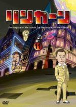 リンカーンDVD11(初回限定版)(通常)(DVD)