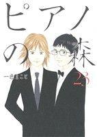 ピアノの森(モーニングKC)(23)(モーニングKC)(大人コミック)
