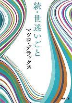 続・世迷いごと(双葉文庫)(文庫)