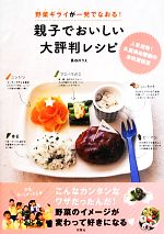 野菜ギライが一発でなおる!親子でおいしい大評判レシピ 人気殺到!久里浜幼稚園のお料理教室(単行本)