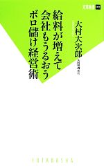 給料が増えて会社もうるおうボロ儲け経営術(双葉新書)(新書)