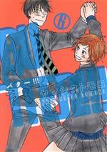 BUTTER!!!(6)(アフタヌーンKC)(大人コミック)