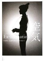 Ex‐formation 空気(単行本)