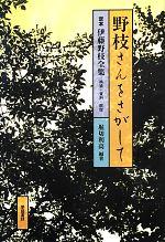 野枝さんをさがして 定本伊藤野枝全集 補遺・資料・解説(単行本)