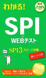 わかる!SPI & WEBテスト(2015年度版)(赤シート付)(新書)
