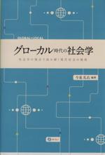 グローカル時代の社会学(単行本)