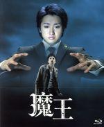 魔王 Blu-ray BOX(Blu-ray Disc)(8枚組(本編6枚+特典2枚)、外箱付)(BLU-RAY DISC)(DVD)