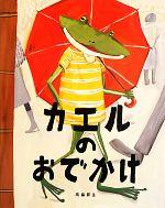 カエルのおでかけ(児童書)