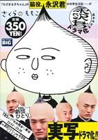 【廉価版】永沢君 ドラマ化スペシャル(マイファーストビッグ)(大人コミック)