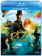 オズ はじまりの戦い(Blu-ray Disc)(BLU-RAY DISC)(DVD)