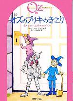 完訳 オズのブリキのきこり(オズの魔法使いシリーズ12)(児童書)