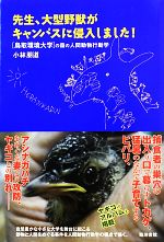 先生、大型野獣がキャンパスに侵入しました! 「鳥取環境大学」の森の人間動物行動学(単行本)