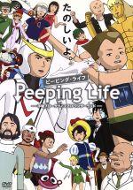 Peeping Life(ピーピング・ライフ)手塚プロ・タツノコプロ ワンダーランド(通常)(DVD)