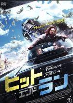 ヒットエンドラン(通常)(DVD)