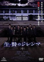 生贄のジレンマ<中>(通常)(DVD)