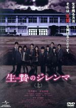 生贄のジレンマ<上>(通常)(DVD)