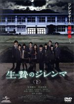 生贄のジレンマ<下>(通常)(DVD)