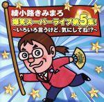 綾小路きみまろ 爆笑スーパーライブ第5集!~いろいろ言うけど、気にしてね!?~(通常)(CDA)