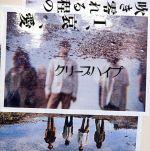 吹き零れる程のI、哀、愛(初回限定盤)(DVD付)(DVD付)(通常)(CDA)