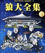 狼大全集(2)(Blu-ray Disc)(BLU-RAY DISC)(DVD)