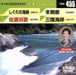 しぐれの海峡/佐渡炎歌/冬晩歌/三陸海岸(通常)(DVD)