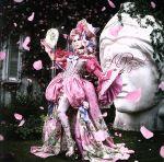 私の薔薇を喰みなさい(初回限定盤)(DVD付)(DVD付)(通常)(CDA)
