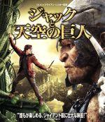 ジャックと天空の巨人 ブルーレイ&DVDセット(Blu-ray Disc)(BLU-RAY DISC)(DVD)