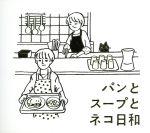 パンとスープとネコ日和 オリジナル・サウンドトラック(通常)(CDA)
