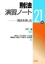 刑法演習ノート 刑法を楽しむ21問(単行本)