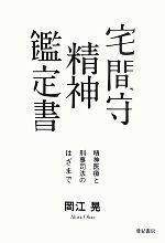 宅間守精神鑑定書 精神医療と刑事司法のはざまで(単行本)