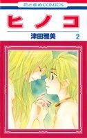 ヒノコ(2)(花とゆめC)(少女コミック)
