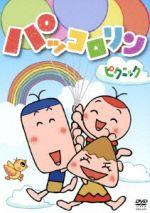 パッコロリン ピクニック(通常)(DVD)