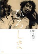 ひろしま 独立プロ名画特選(通常)(DVD)