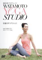 綿本彰プロデュース Watamoto YOGA Studio 骨盤ヨガ・ダイエット(通常)(DVD)