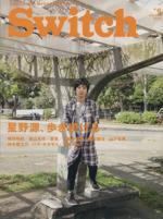 Switch 特集:星野源、歩き続ける(vol.31 no.6)(単行本)