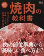 焼肉の教科書(単行本)
