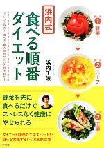 浜内式食べる順番ダイエット アレンジ自在!食べ方・組み合わせがひと目でわかる(単行本)