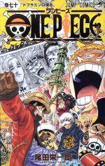 ONE PIECE パンクハザード編/ドレスローザ編(70)(ジャンプC)(少年コミック)