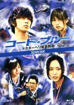 コード・ブルー-ドクターヘリ緊急救命-スペシャル(Blu-ray Disc)(BLU-RAY DISC)(DVD)