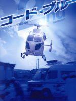 コード・ブルー-ドクターヘリ緊急救命-THE SECOND SEASON Blu-ray BOX(Blu-ray Disc)(BLU-RAY DISC)(DVD)