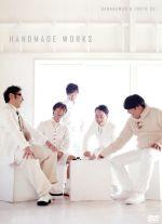 バナナマン&東京03 HANDMADE WORKS LIVE(通常)(DVD)