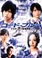コード・ブルー-ドクターヘリ緊急救命-Blu-ray BOX(Blu-ray Disc)(BLU-RAY DISC)(DVD)