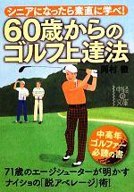 60歳からのゴルフ上達法 シニアになったら素直に学べ!(中経の文庫)(文庫)