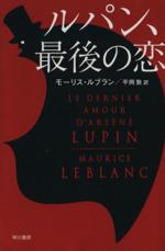 ルパン、最後の恋(ハヤカワ・ミステリ文庫)(文庫)