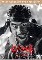 七人の侍(通常)(DVD)