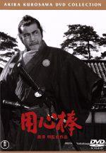 用心棒(通常)(DVD)
